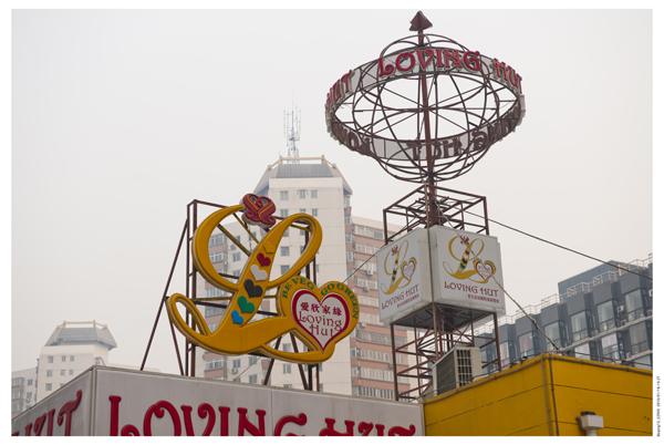 Beijing10_02905  2010/01/18-15:27